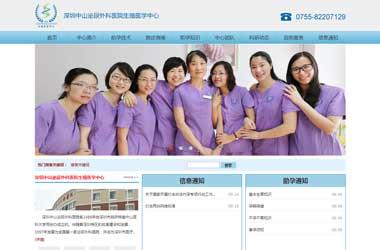 网站建设策划案例_深圳中山泌尿外科医院