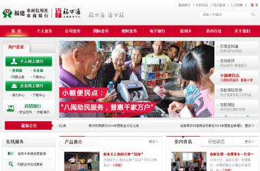 网站建设策划案例_福建省农村信用社联合社