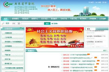 网站建设策划案例_广东省中医院