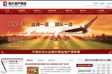 网站建设策划案例_恒大地产集团
