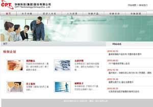 网站建设策划案例_华映科技(集团)股份有限公司