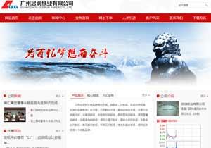 网站建设策划案例_厦门国贸集团旗下启润纸业
