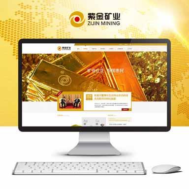紫金矿业集团股份有限公司