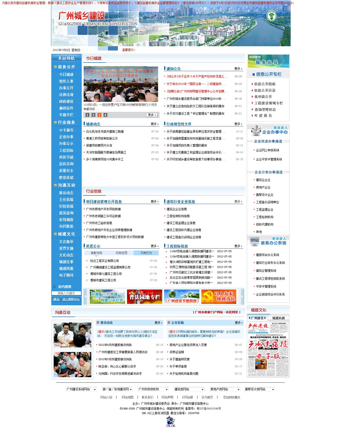 广州城市建设委员会_客户案例_万户网络,18年老牌公司